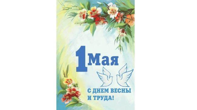 Поздравление с Днём Весны и Труда от Александра Швецова и Ирины Ободовой