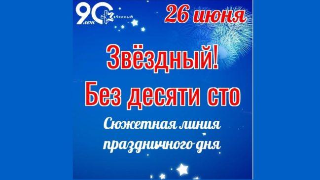 Мероприятия, планируемые 26 июня в ЗАТО Звёздный